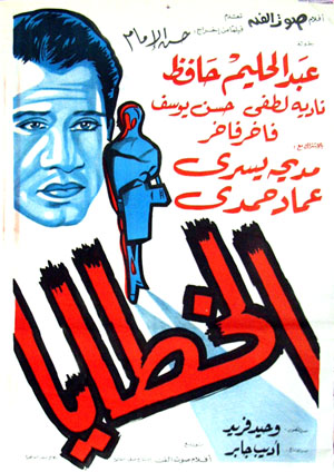 Pictured is an Egyptian promotional poster for the 1962 Hassan Al Imam film Sins starring Abdel Halim Hafez.