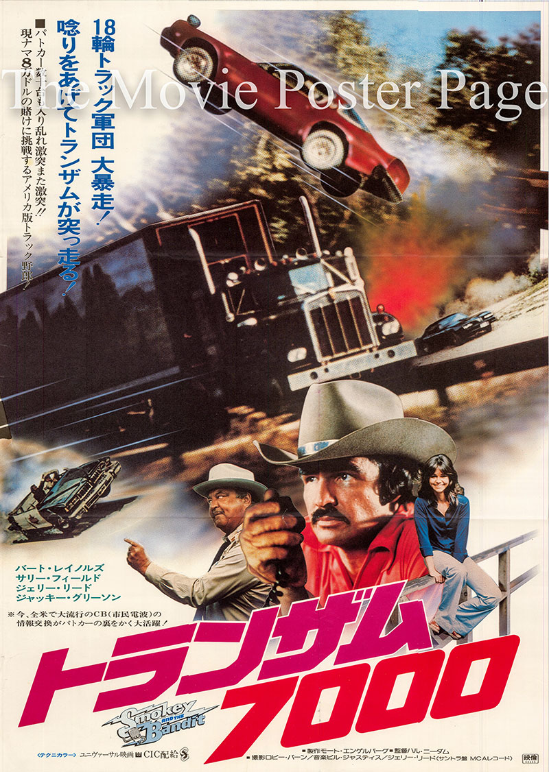 Pictured is a Hong Kong poster for the 1977 Hal Needham film Smokey and the Bandit starring Burt Reynolds as Bandit.