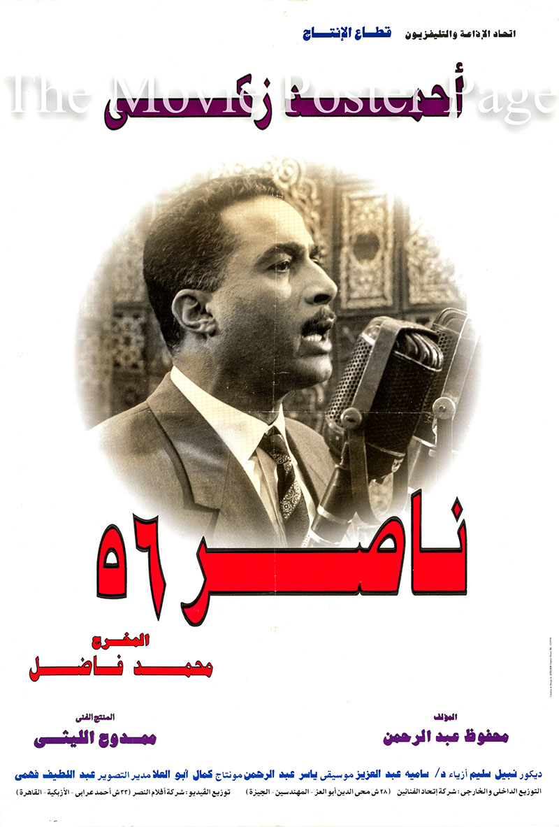 Pictured is an Egyptian promotional poster for the 196 Mohamed Fadel film Nasser 56, starring Ahmed Zaki.