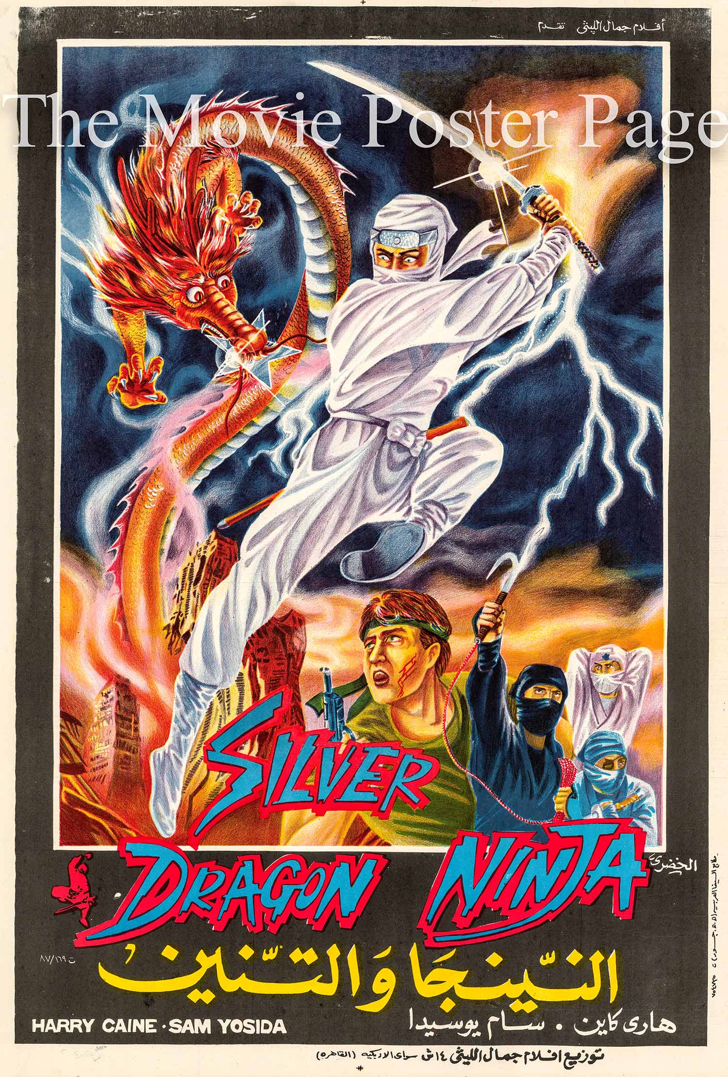 Pictured is an Egyptian promotional poster for a 1987 Egyptian rerelease of the 1986 Don King film Silver Dragon Ninja, starring Harry Caine.