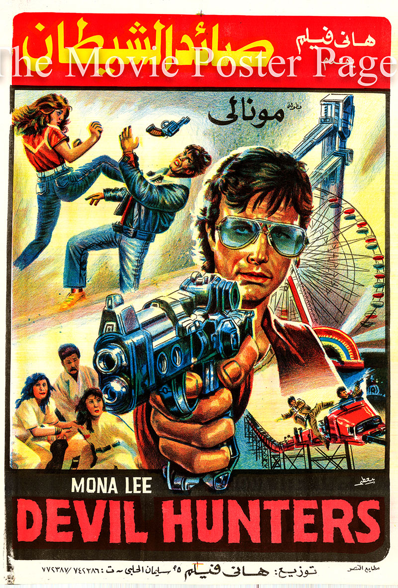 Pictured is an Egyptian promotional poster for the 1989 Chin-Ku Lu film Devil Hunters starring Alex Man as Superintendent Tsang.