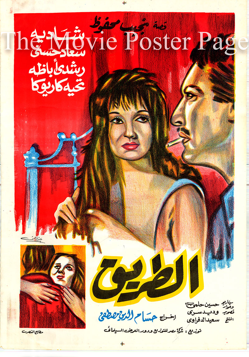 Pictured is an Egyptian promotional poster for the 1964 Houssam El-Din Mustafa film The Search, starring Rushdy Abaza and Shadia.