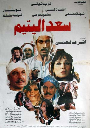 Pictured is the Egyptian promotional poster for the 1985 Ashraf Fahmy film Saad the Orphan, starring Ahmed Zaki.