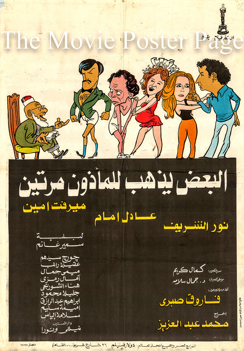 Pictured is an Egyptian one-sheet poster for the 1978 Mohamed Abdel Aziz film Some Go to the Justice of Peace Twice starring Adel Imam as Masoud.
