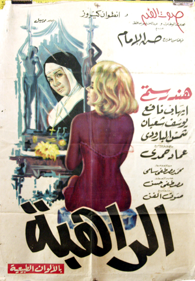Pictured is an Egyptian promotional poster for the 1965 Hassan Al Imam film The Nun starring Hind Rostom.