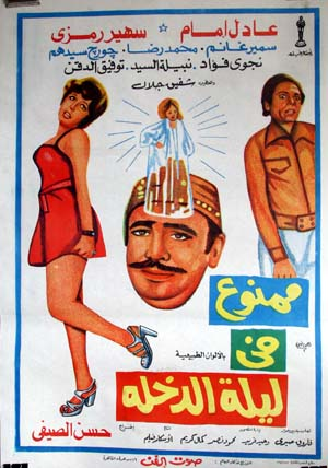 Pictured is an Egyptian promotional poster for the 1976 Hassan El-Seify film Forbidden on the Wedding Night, starring Adel Imam.