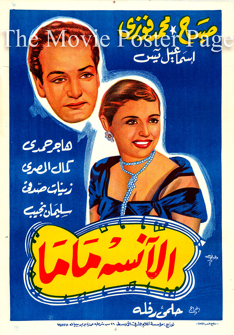Pictured is an Egyptian promotional poster for the 1950 Helmy Rafla film The Unmarried Mother, starring Sabah.
