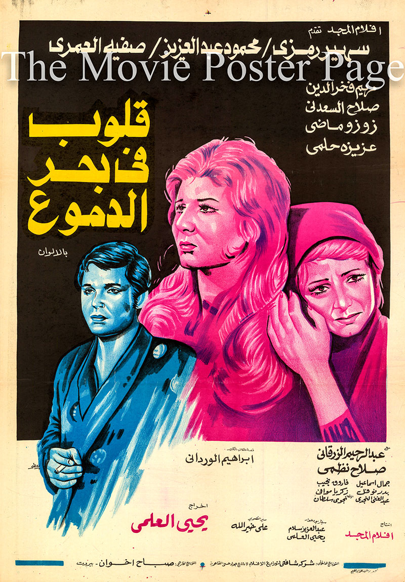 Pictured is an Egyptian promotional poster for the 1978 Yehia El Alami film Hearts in a Sea of Tears, starring Soheir Ramzy.