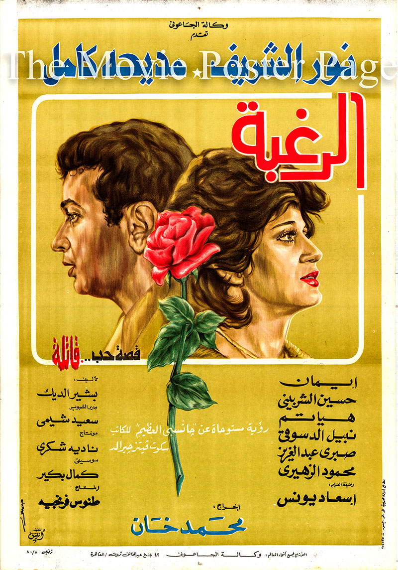 Pictured is an Egyptian promotional poster for the 1980 Mohamed Khan film Desire, starring Nour El-Sherif