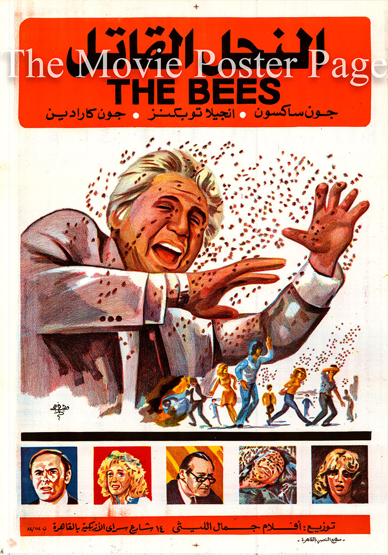 Pictured is an Egyptian promotional poster for a 1984 rerelease of the 1978 Alfredo Zacarias film The Bees, starring John Saxon.