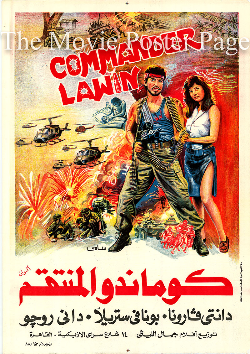 Pictured is an Egyptian promotional film poster for a 1988 rerelease of the 1981 Eddie Nicart film Commander Lawin, starring Dante Varona.