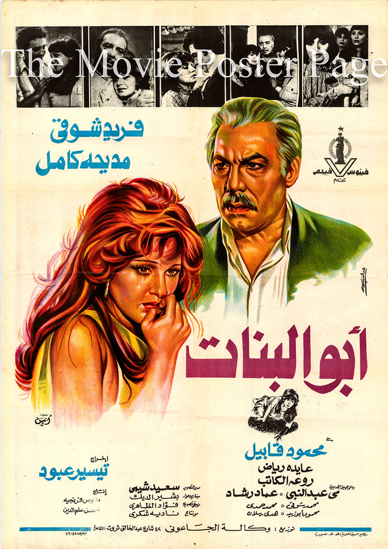 Pictured is an Egyptian promotional poster for the 1979 Tayseer Aboud film Father of the Girls, starring Farid Shawqi as Sayed Ahmed al-Nesa'.