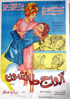 Pictured is an Egyptian promotional poster forthe 1976 Niazi Mostafa film Wild Couples starring Adel Imam.