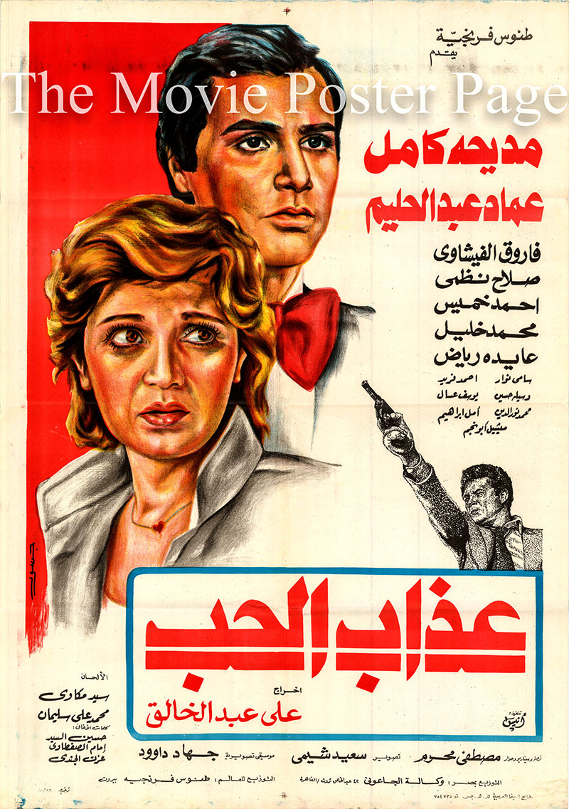 Pictured is an Egyptian promotional poster for the 1980 Ali Abdel-Khalek film Torments of Love, starring Madiha Kamel.