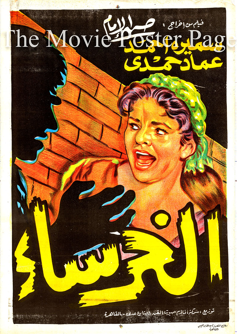 Pictured is an Egyptian promotional poster for the 1961 Hassan Al Imam film The Mute, starring Samira Ahmed.