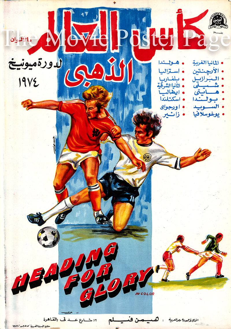 Pictured is an Egyptian promotional poster for the film World Gold Cup: the Munich Round 1974.