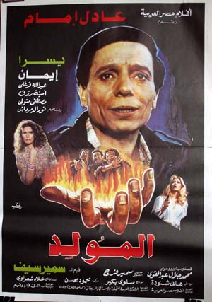 ... mawlid] (1989) - (Adel Imam) Egyptian one-sheet film poster R, M $45