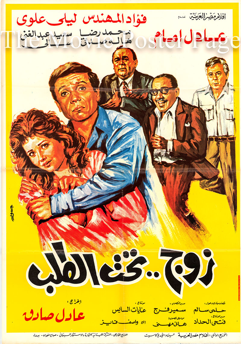 Pictured is an Egyptian promotional poster for the 1985 Adel Sadeq film Husband on Demand, starring Adel Imam as Mamdouh.