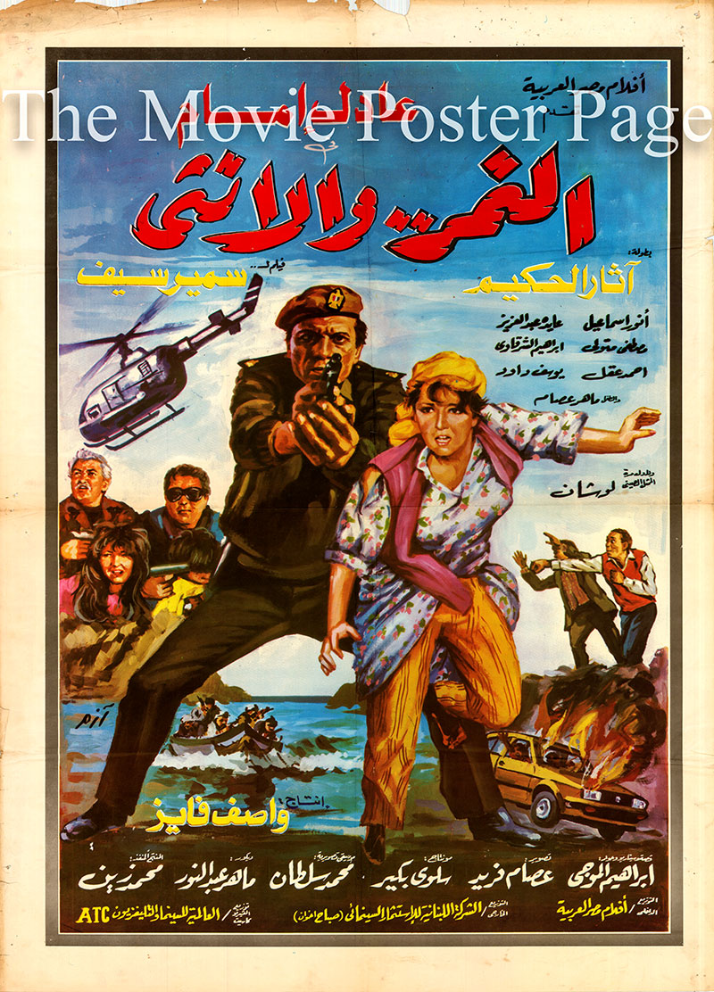 Pictured is an Egyptian one-sheet poster for the 1987 Samir Seif film The Tiger and the Female starring Adel Imam as Waheed.