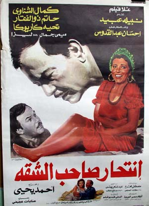 Pictured is an Egyptian promotional poster for the 1986 Ahmed Yehia film Apartment Owner Suicide, starring Nabila Ebeid.