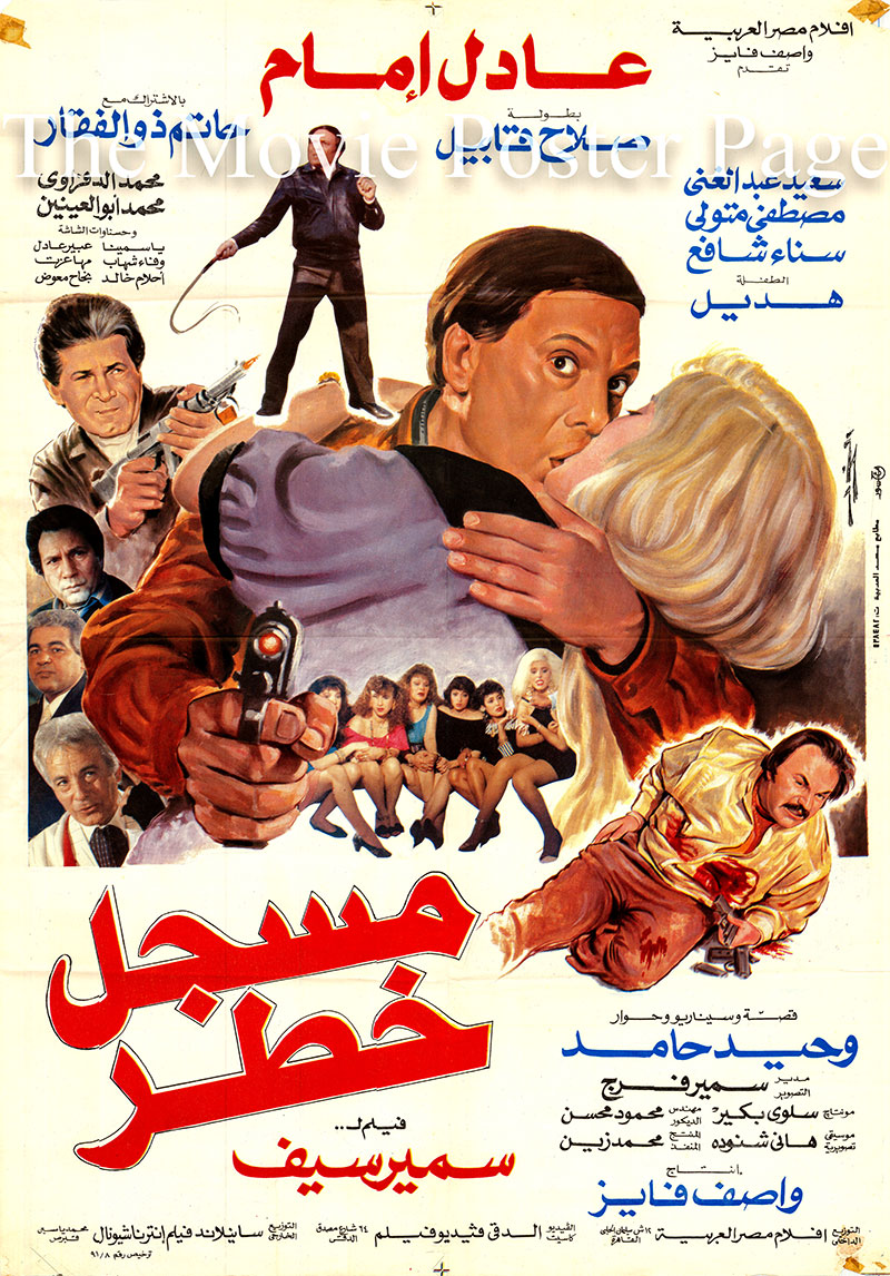 Pictured is an Egyptian promotioal poster for the 1991 Samir Seif film Certified Dangerous starring Adel Imam.
