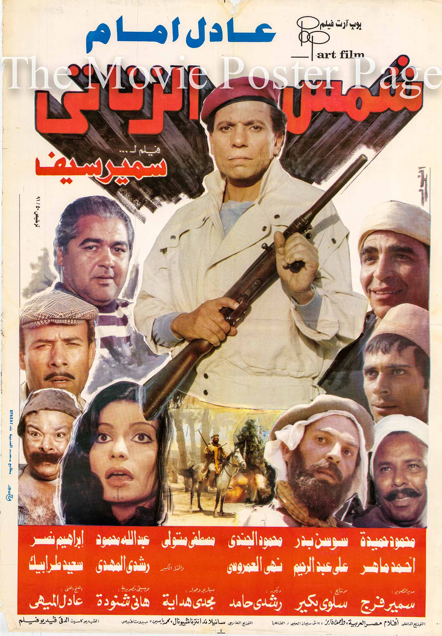 Pictured is an Egyptian promotional poster for the 1991 Samir Seif film Shams al-Zanati starring Adel Imam.