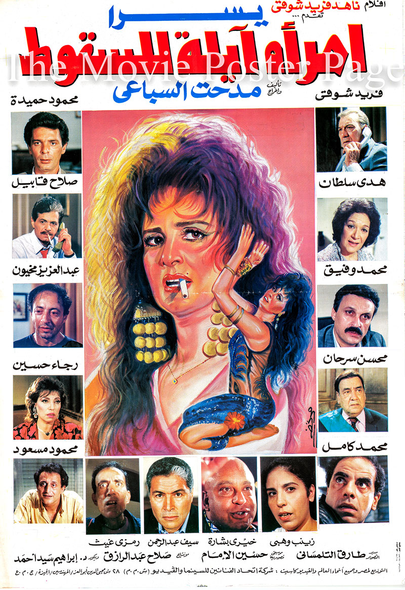 Pictured is an Egyptian promotional poster for the 1991 Medhat El-Sebaiy film Woman Marked for Destruction, starring Youssra as Ahlam.