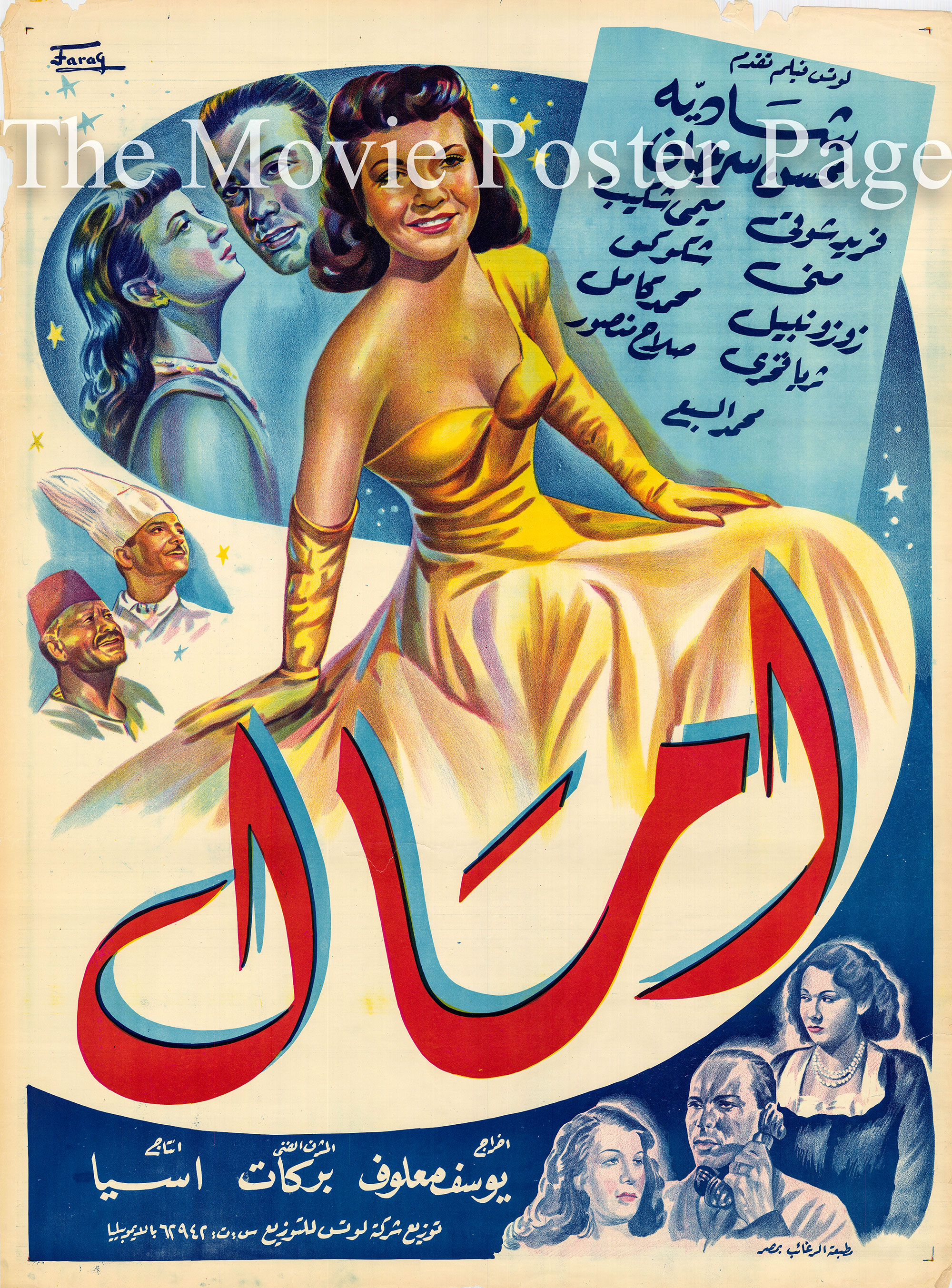 Pictured is an oversize Egyptian promotional poster for the 1952 Youssef Maalouf film Amal, starring Shadia as Amal.