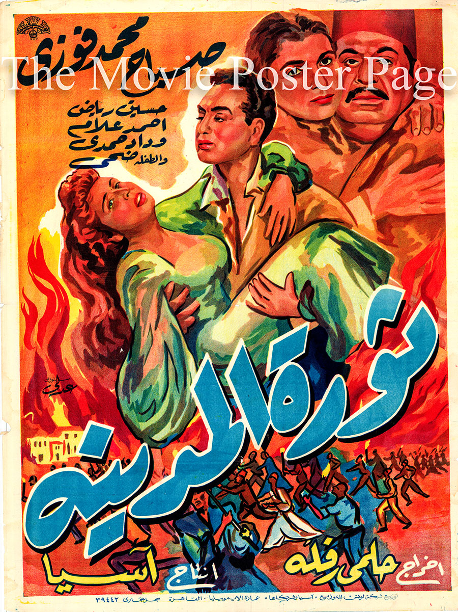 Pictured is an Egyptian promotional poster for the 1955 Helmy Rafla film Revolt in the City starring Sabah.