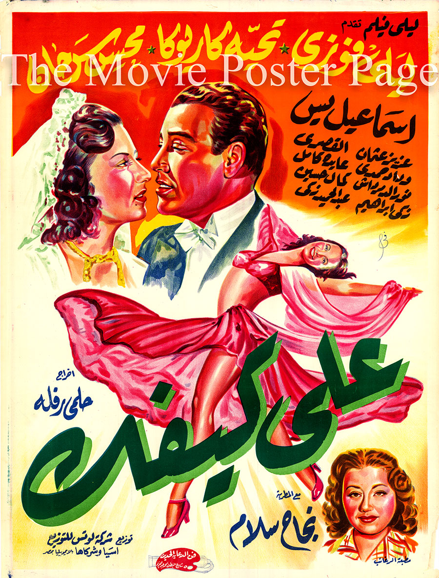 Pictured is an Egyptian promotional poster for the 1952 Helmy Rafla film As You Like starring Taheya Cariocca.