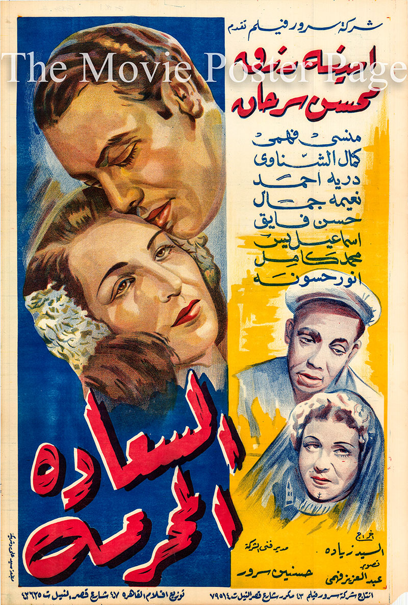 Pictured is an Egyptian promotional poster for the 1948 El-Sayed Ziada film Forbidden Happiness, starring Amina Rizk.