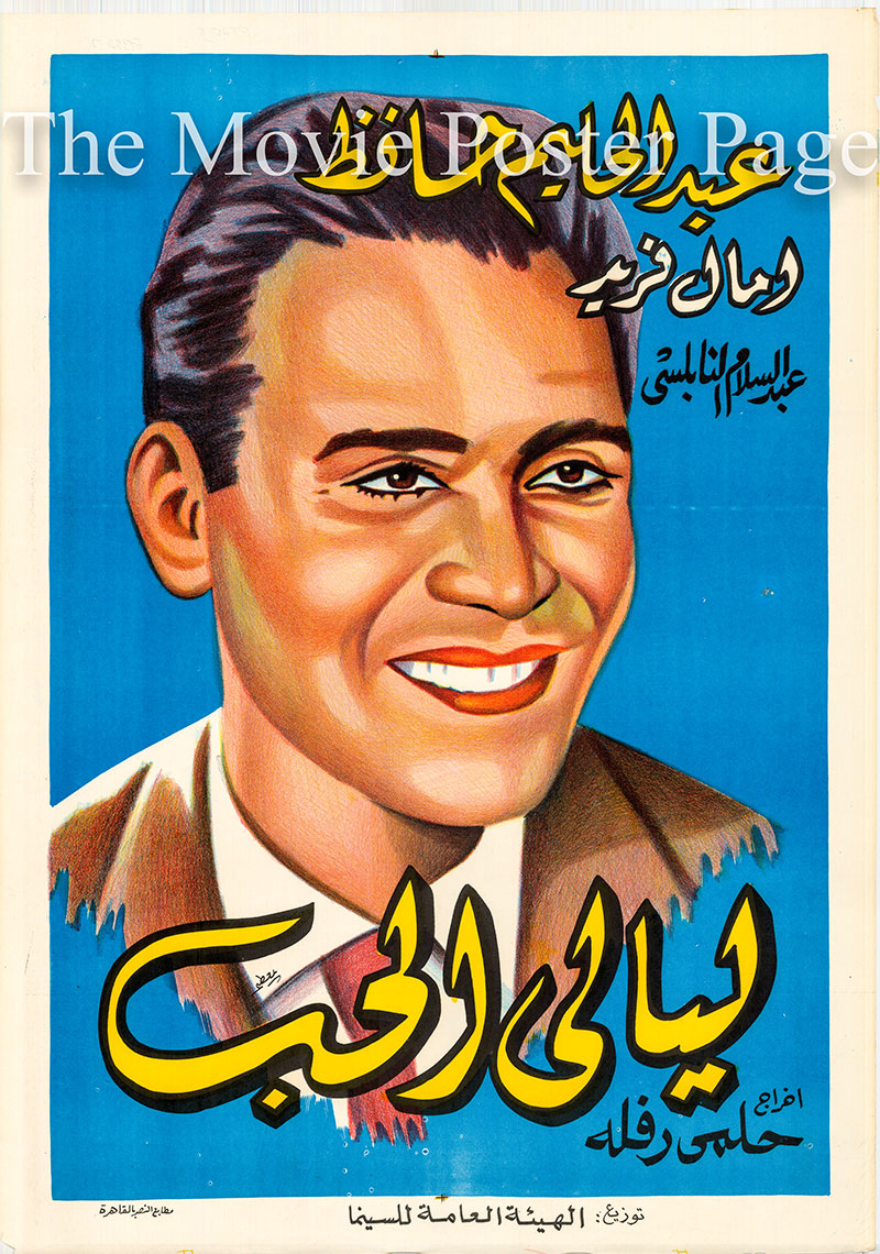 Pictured is an Egyptian promotional poster for the 1955 Helmy Rafla film My Nights of Love starring Abdel Halim Hafez.