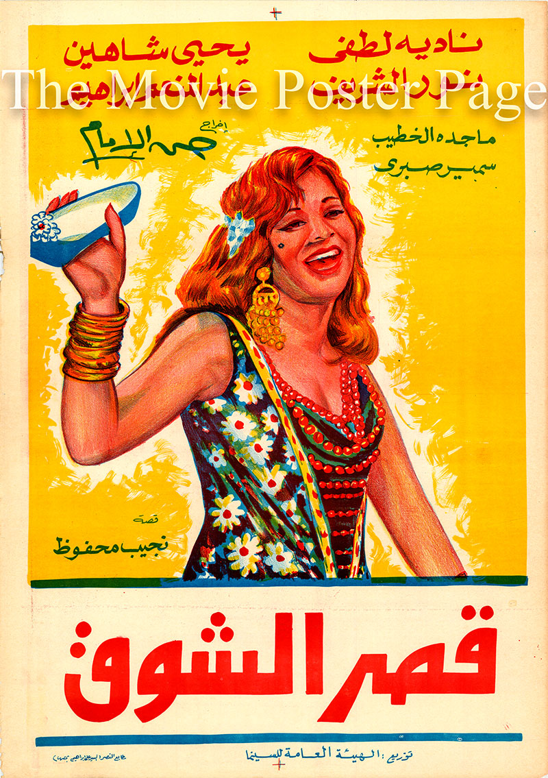 Pictured is an Egyptian promotional poster for the 1967 Hassan al-Imam film Palace Walk starring Nadia Lutfi and based on a story by Naguib Mahfouz.