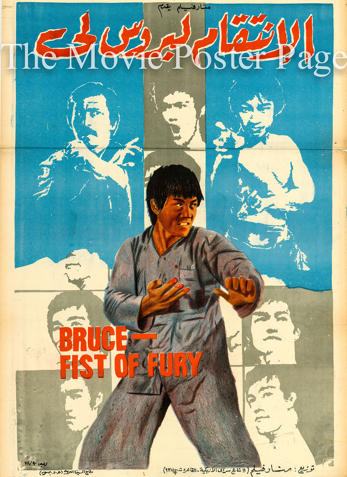 Pictured is an Egyptian promotional poster for a 1978 rerelease of the 1972 Wei Lo film Fist of Fury starring Bruce Lee.
