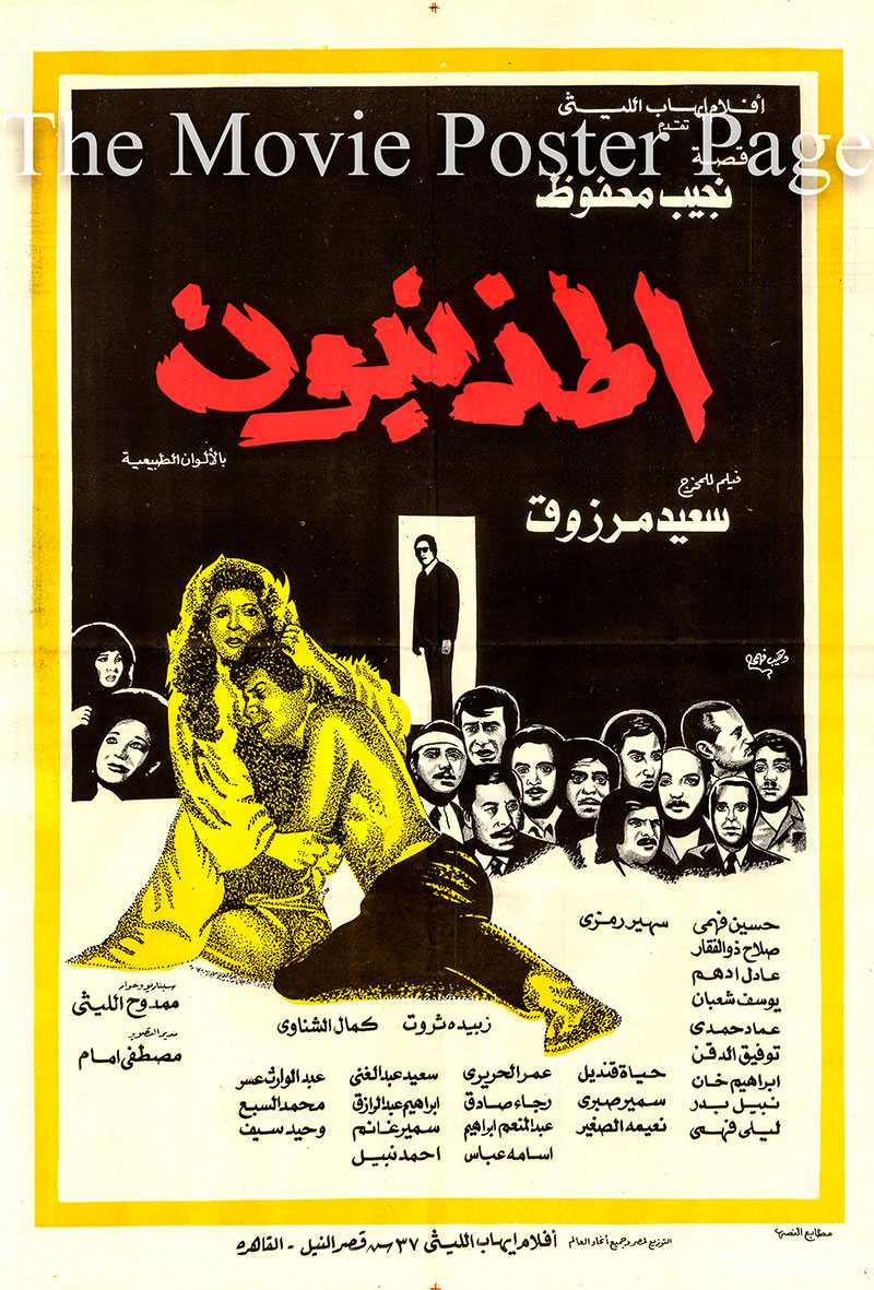 Pictured is an Egyptian promotional poster for the 1976 Said Marzouk film The Culprits, starring Hussein Fahmy.