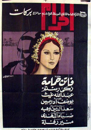 Pictured is an Egyptian promotional poster for the 1965 Henry Barakat film The Sin, starring Faten Hamama.