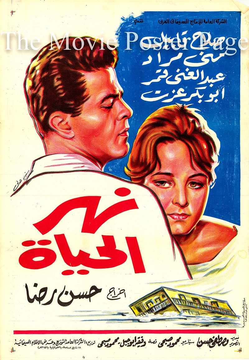 Pictured is an Egyptian promotional poster for the 1964 Hassan Reda film The River of Life, starring Salah Kabil.