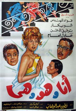 Pictured is an Egyptian promotional poster for the 1964 Fatin Abdel Wahab film Me and Him and Her, starring Adel Imam.