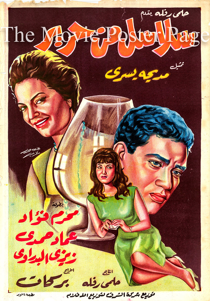 Pictured is an Egyptian promotional poster for the 1962 Henry Barakat film Silken Chains, starring Madiha Yousri.