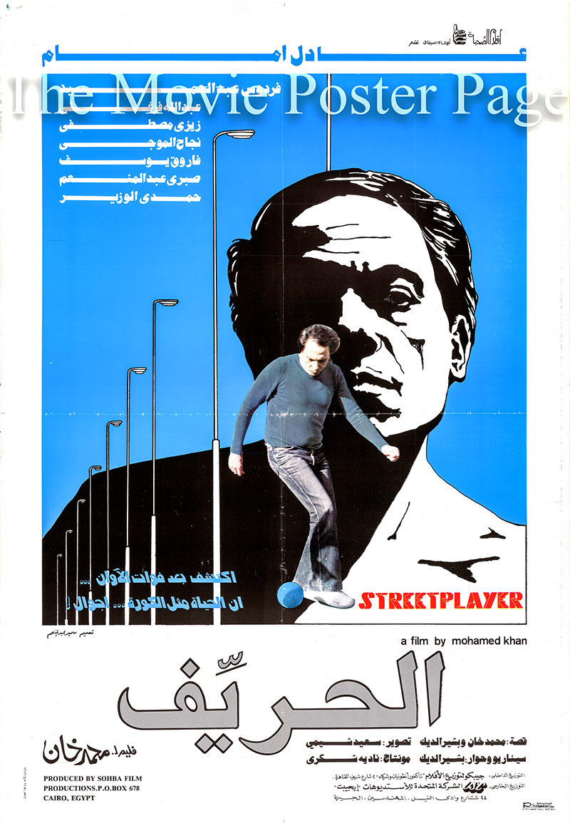 Pictured is an Egyptian promotional poster for the 1983 Mohamed Khan film The Street Player, starring Adel Imam.