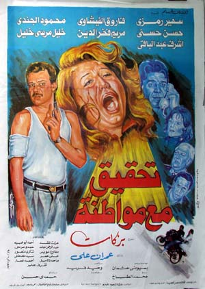 Pictured is an Egyptian promotional poster for the 1993 Henry Barakat film Tahqiq ma Mowatenah, starring Soheir Ramzy.