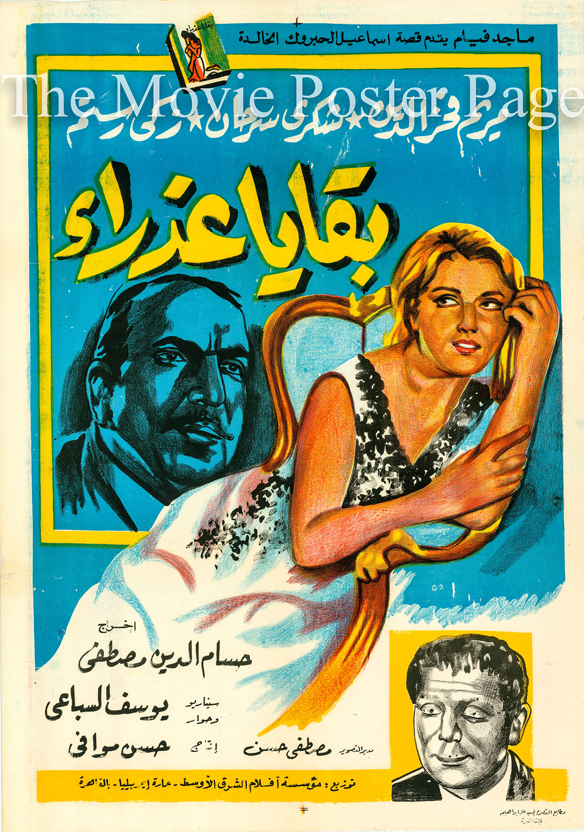 Pictured is an Egyptian promotional poster for the 1962 Houssam El-Din Mustafa film The Remains of a Virgin starring Mariam Fakhr Eddine.