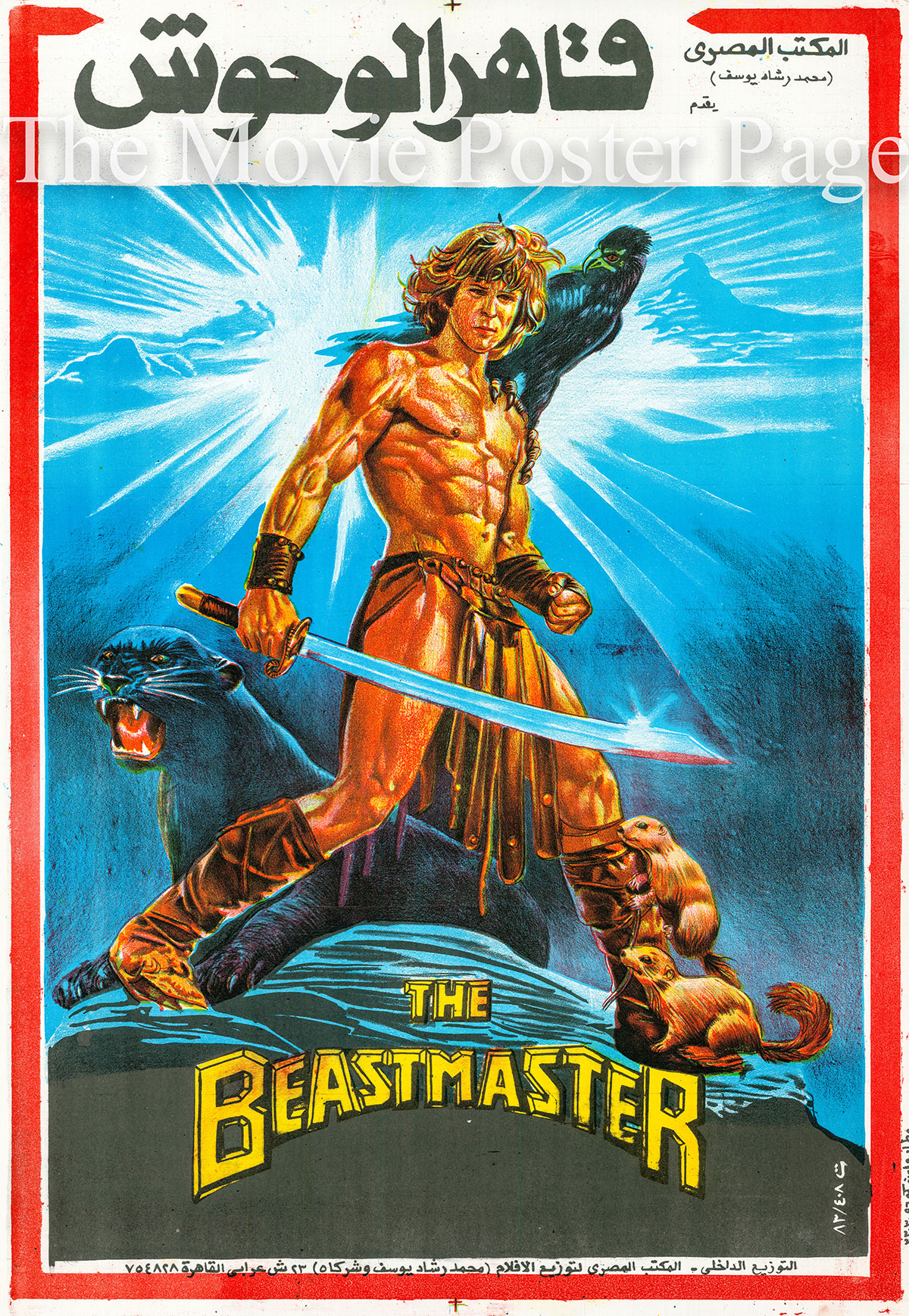 Pictured is an Egyptian promotional poster for the 1982 Don Coscarelli film The Beastmaster, starring Marc Singer.