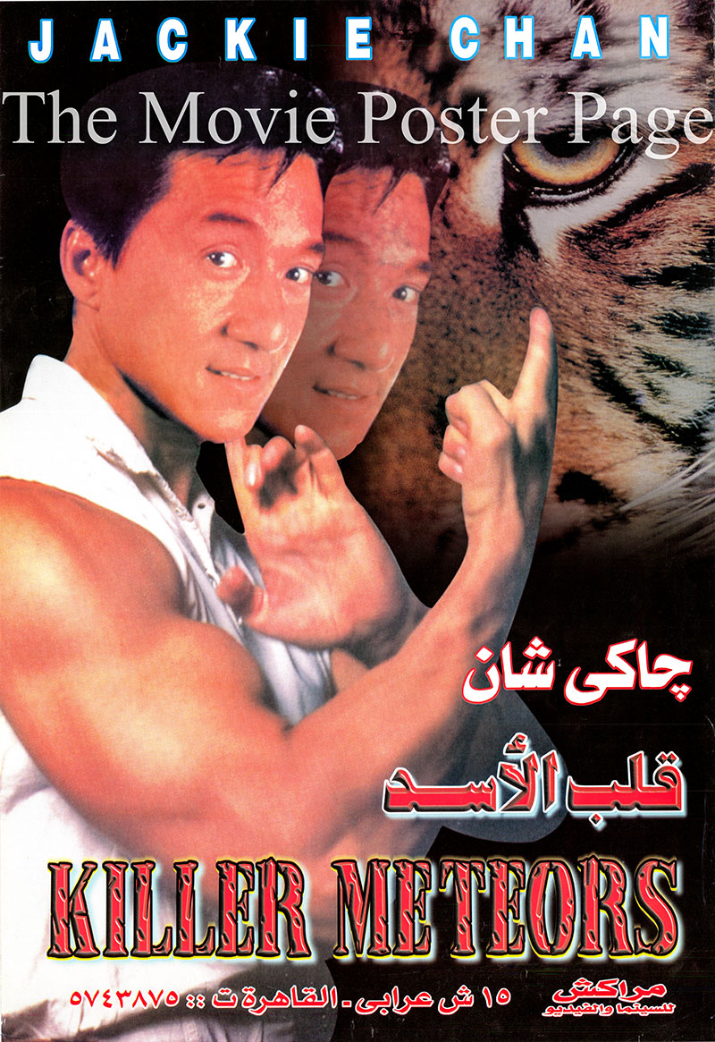 Pictured is an Egyptian promotional poster for the 1976 Wei Lo film Killer Meteors starring Jackie Chan as Hua Wu Bin.