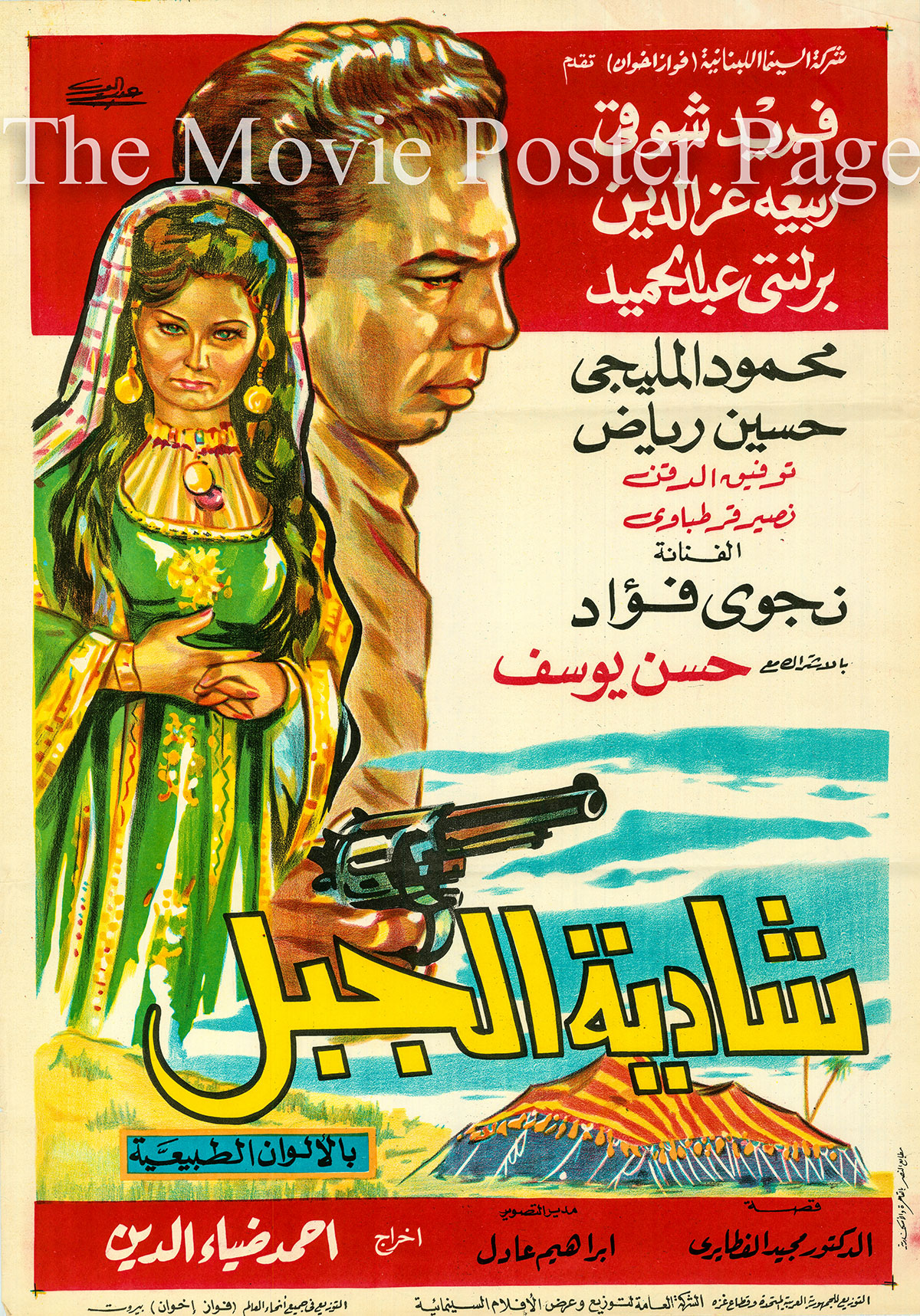 Pictured is an Egyptian promotional poster for the 1964 Ahmed Diaeddin film The Mountain Singer starring Farid Shawqi.