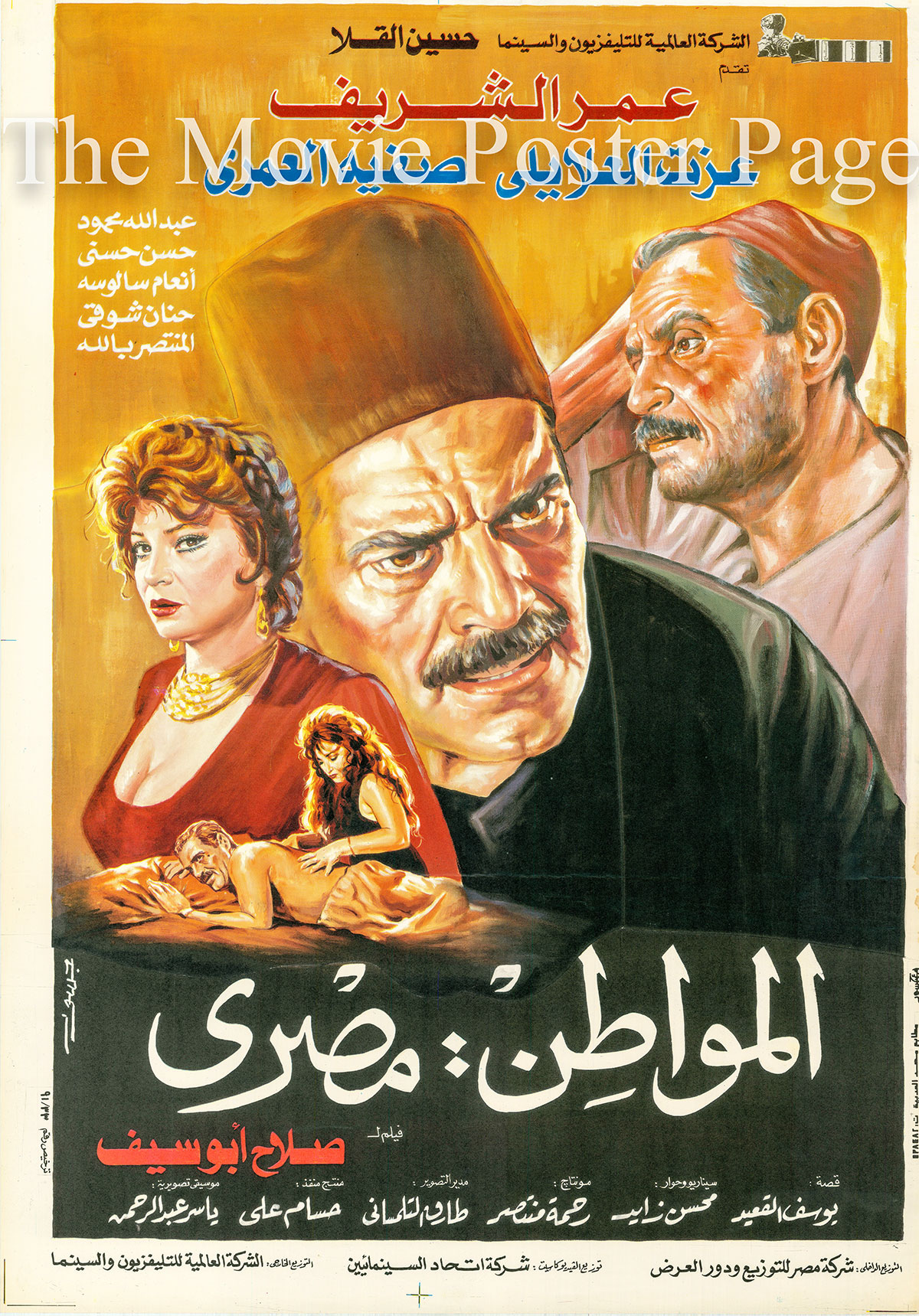 Pictured is an Egyptian promotional poster for the 1991 Salah Abouseif film War in the Land of Egypt, starring Omar Sharif.
