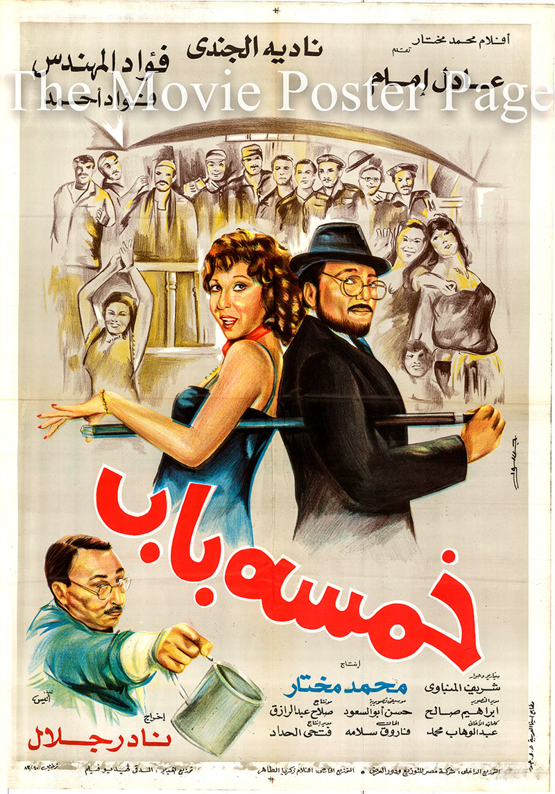 Pictured is an Egyptian promotional poster for the 1983 Nader Galal film Five Doors Bar [khamsa bab] starring Adel Imam and Nadia El Guindy.