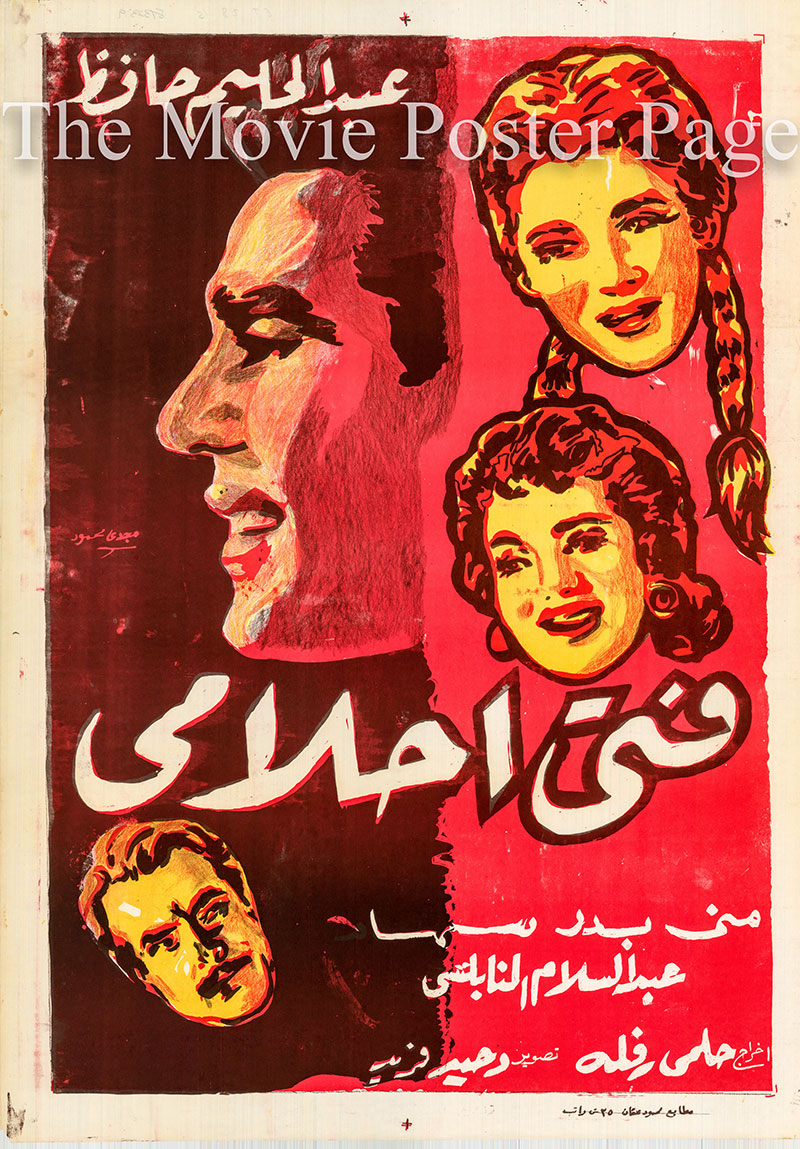 Pictured is an Egyptian promotional poster for the 1957 Helmy Rafla film My Dream Guy, starring Abdel Halim Hafez.