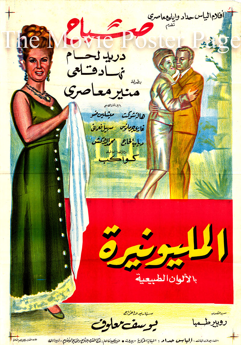 Pictured is an Egyptian promotional poster for the 1965 Youssef Maalouf film The Millionairess, starring Sabah.