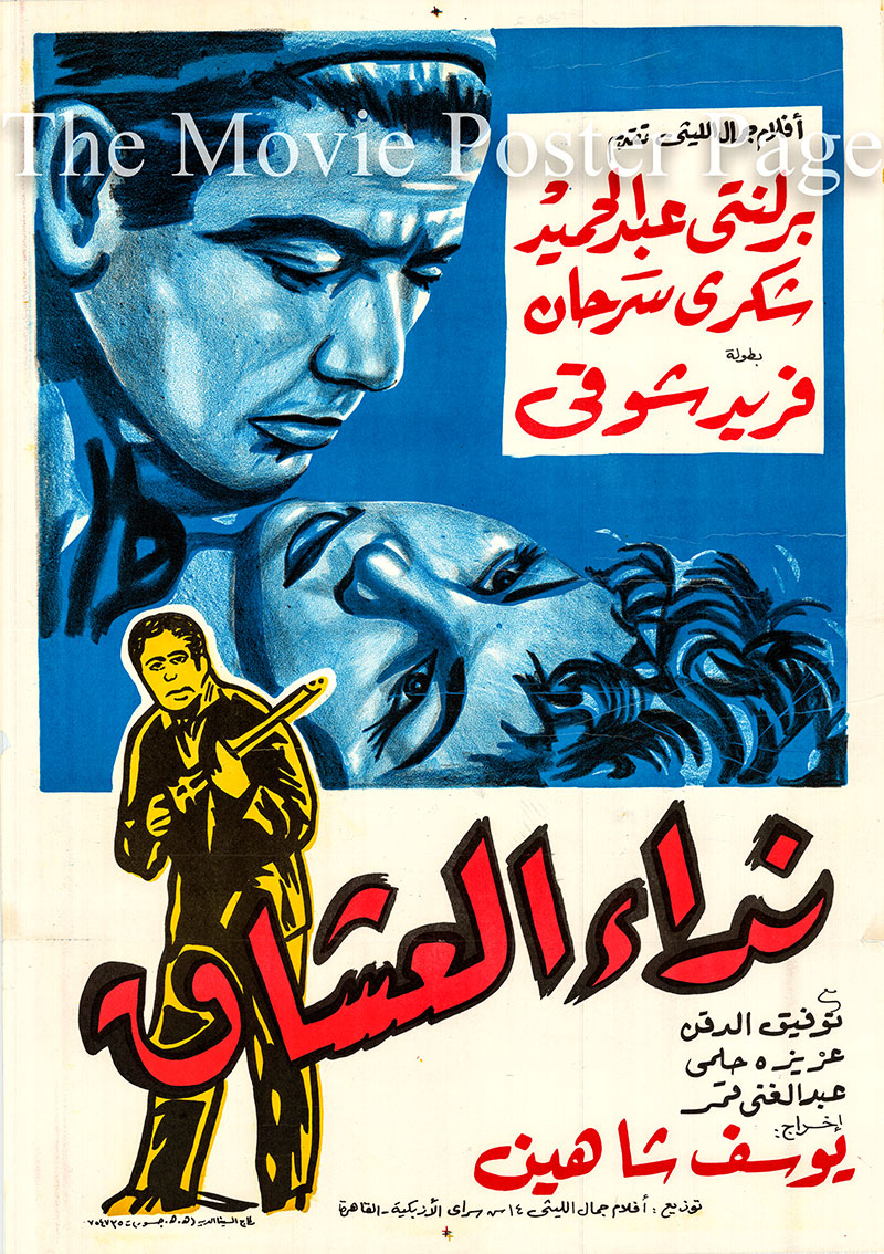 Pictured is a promotional poster for a rerelease of the 1961 Youssef Chahine film A Lover's Call starring Berlanty Abdel Hamid.